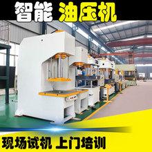 油壓機9小型200t 100t 500t 30t四柱單臂液壓油壓機