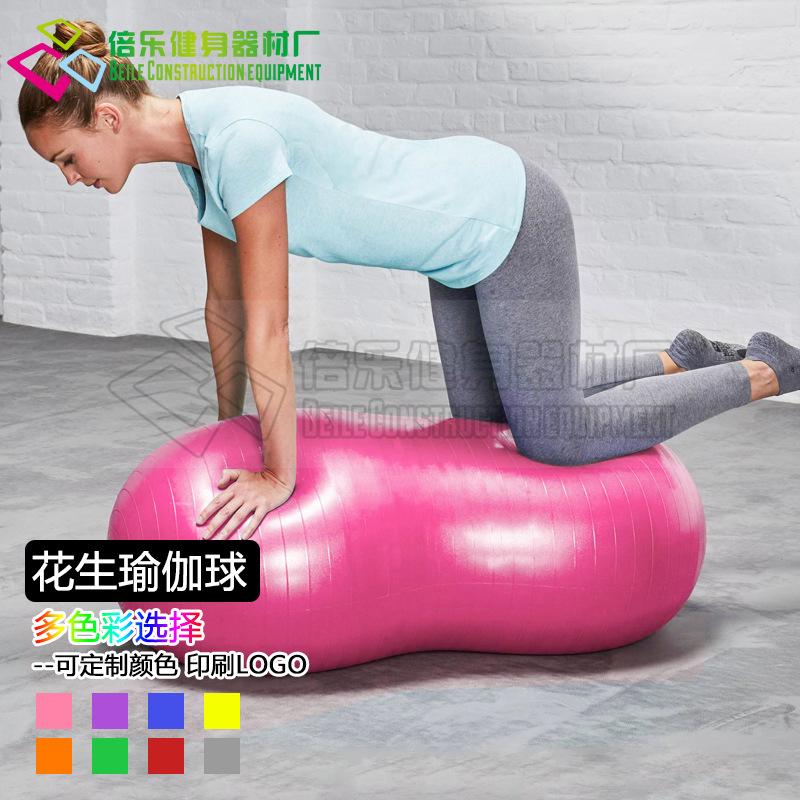 花生球儿童康复训练感统按摩球大健身球瑜伽球儿童加厚防爆初学者