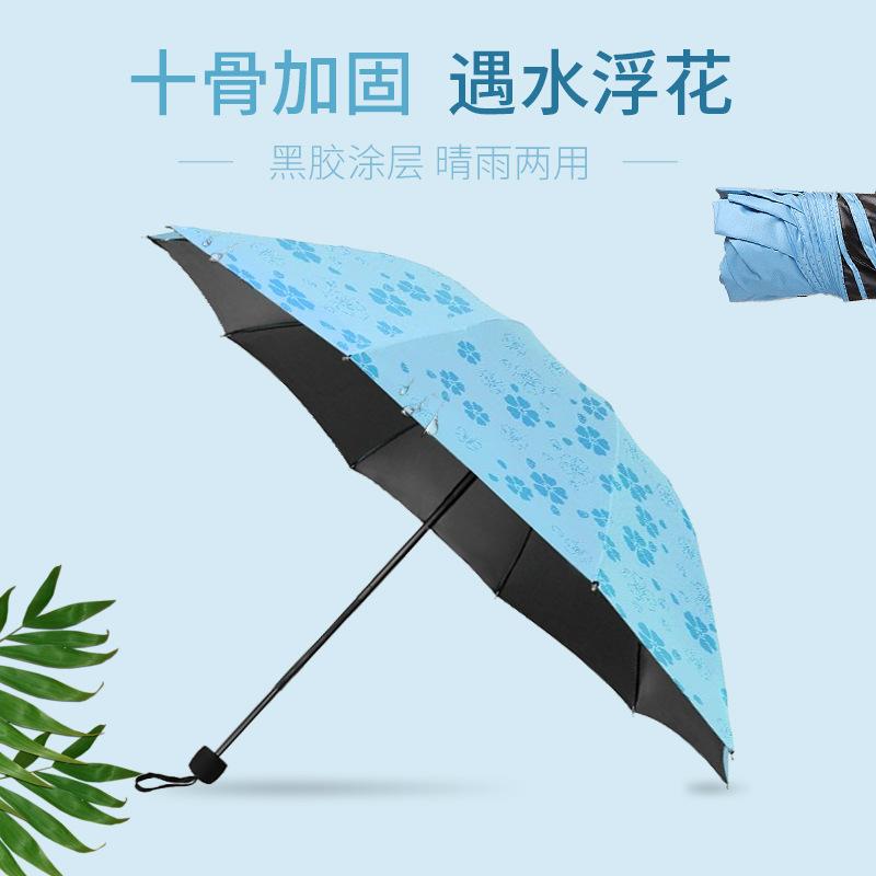 遇水开花晴雨伞创意黑胶遮阳伞女士夏季便捷防晒太阳伞纯色二折伞