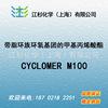 日本大赛璐 有脂环族环氧基的甲基丙烯酸酯 CYCLOMER M100 DAICEL