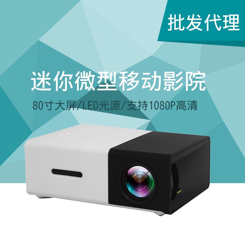 热销YG300电池版微型家用投影仪 1080p高清LED投影机迷你家庭影院