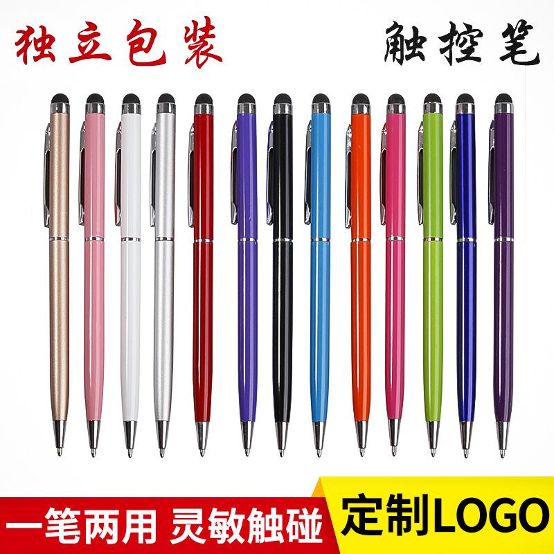 厂家直销手写电容笔 ?#25509;?#35302;控笔 圆珠智能手机通用手写电容触屏笔