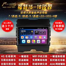 供应福特锐界/福睿斯/福克斯大屏专用安卓导航仪一体机4G上网