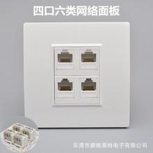 4口免打网线插座4位电脑开关四口网络面板86型六类网络模块插座