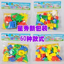 星秀塑料益智拼插积木 夜市地摊玩具批发 幼儿园3-7岁桌面拼搭玩