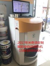 山東省批發 涂料顏色調色機 華潤漆全自動調色機  涂料店專用