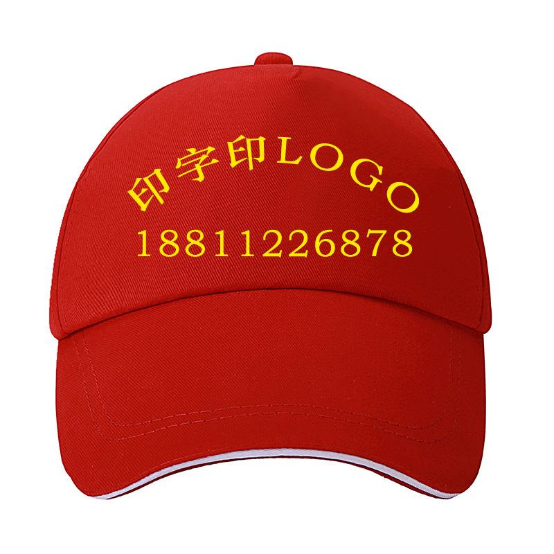 广告帽定制logo 棉布网帽印字印图案 棒球帽刺绣 厂家直销 批发
