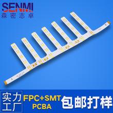 深圳fpc线路板软排线快速打样LED灯板软灯条加工柔性PCB软板定制