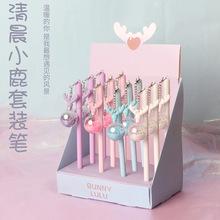 少女心创意小清新水性笔卡通可爱小鹿单支带盒子搪胶?#34892;?#31508;