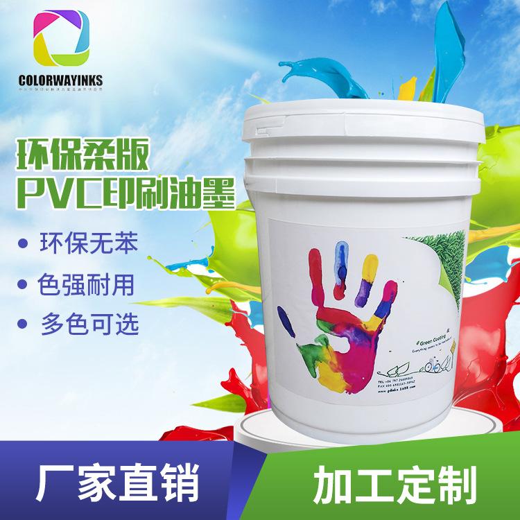 德鑫PVC印刷油墨 柔版油墨 绿色环保丝印移印油墨厂家直销