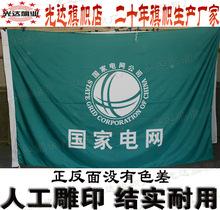 国家电网公司旗帜定制制作雕印水印无色差万国旗旗子定制制作