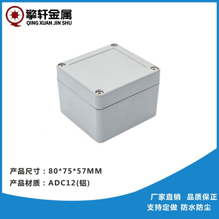 FA51仪表外壳|80*75*57仪器外壳|手持仪表壳|铸铝接线防水盒