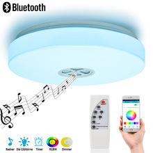 新款卧室温馨浪漫圆形 LED吸顶灯 音乐律动变色 智能控制家居