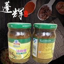 厨房调味料 鲜香原装油咖喱酱料 风味调香咖喱料理调味酱