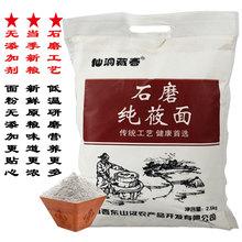 山西莜麦面粉5斤纯莜面粗粮杂粮面鱼鱼栲栳栳厂家直销石磨莜麦粉