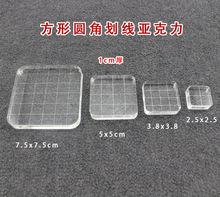 橡皮章透明印章手帳專用 水晶亞克力手柄 方形圓角劃線亞克力板
