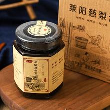 萊陽慈梨膏煙臺特產梨膏支持一代發微商代理支持代加工萊陽梨膏