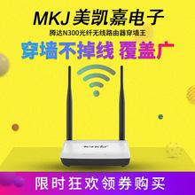 腾达N300光纤无线路由器穿墙王漏油迷你智能路由器家用宽带高速wi