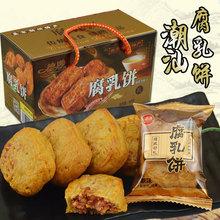 德妙 腐乳饼458g正宗广东潮汕特产传统肉馅饼类 咸香四溢地道口味
