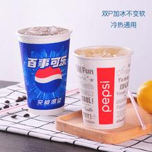 可乐纸杯一次性22盎司百事可乐杯纸杯一次性纸杯定制双淋膜冷饮杯