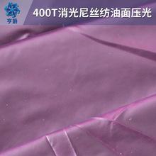 400T消光尼丝纺油面压光 高密尼丝纺无胆防绒面料厂家批发