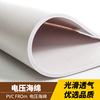 电压海绵 高周波熔接PVC发泡棉 防水内衬内饰鼠标垫/泡泡贴用革