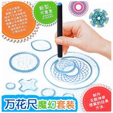 儿童绘画绘图模板繁花曲线尺子益智文具 魔幻万花尺画画套装批发
