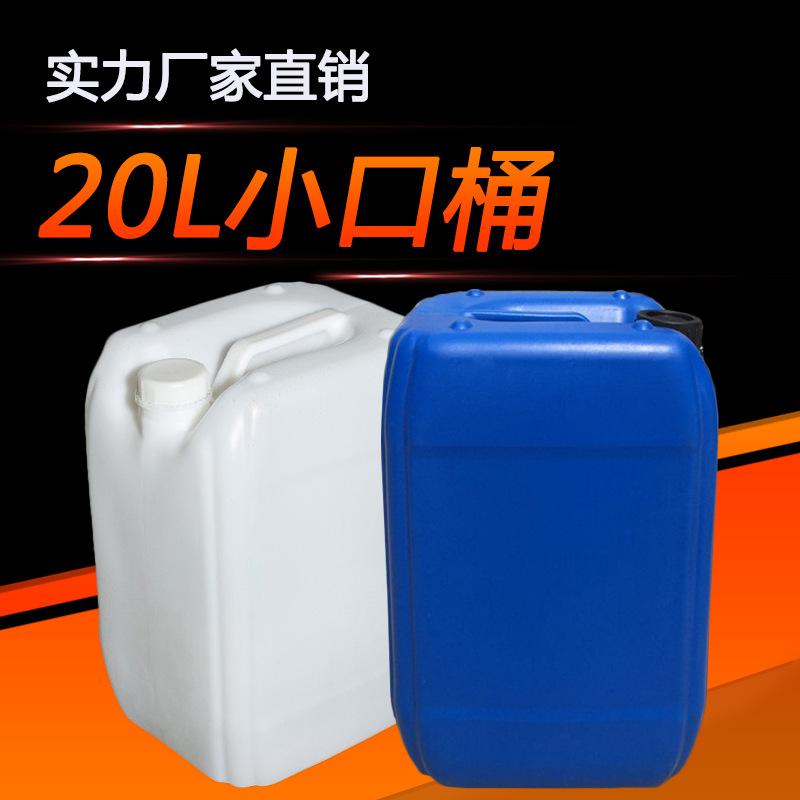 化工油桶生产厂家自供20l?#21672;?#22609;料桶20kg?#21672;?#33014;罐20升塑料罐