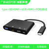 type-c转USB3.0+hdmi+rj45+PD Type c to hdmi高清转接线4K带数据