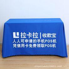 厂家定制展会活动会议印字桌布印logo长方形广告?#21487;?#21488;布桌裙印刷