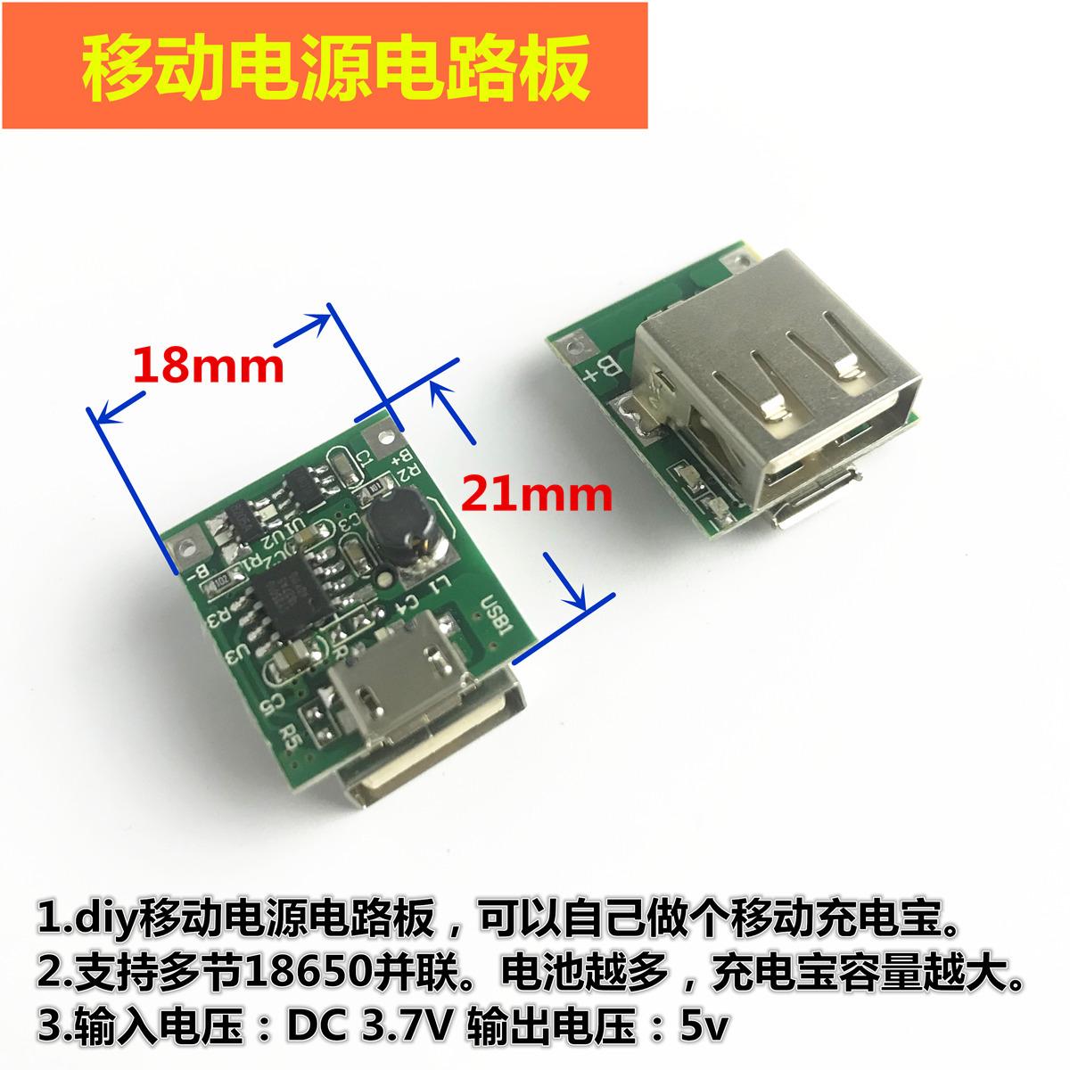 diy电路板移动电源主板手机充电宝pcba线电路板超低静态电流功耗