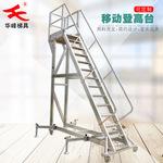 供应登高车登高梯移动登高平台重型3.2米折叠仓库理货梯子楼梯