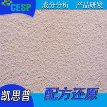 外墙涂料 配方分析 成分检测 抗碱防水 绿色环保外墙涂料分析