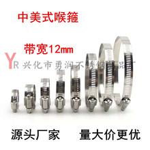 源头厂家 不锈钢卡箍喉箍抱箍 强力管卡美式全钢喉箍管夹管箍管卡