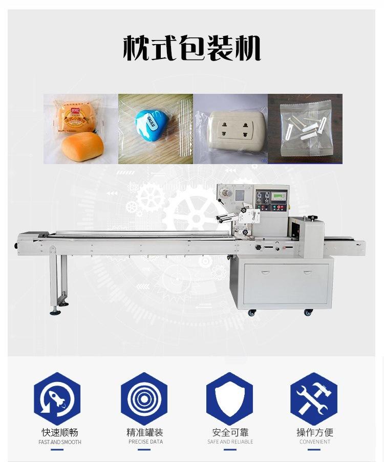 枕式包装机中文1