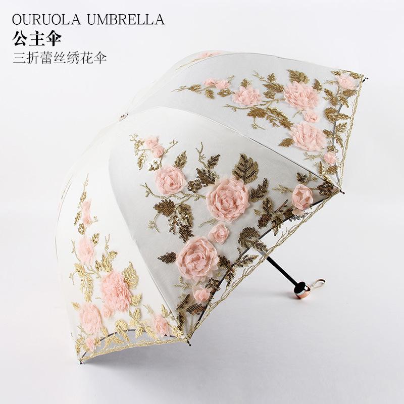 三折双层绣花伞防紫外线遮阳伞1821太阳伞 蕾丝绣花伞 晴雨两用