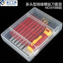 多功能电工绝缘螺丝刀套装批发 多头型螺丝批组套手动起子套装