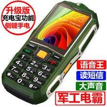 電霸軍工老人手機三防大電池雙卡雙待大聲直板按鍵國產老年機批發