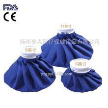 廠家直銷 冰袋冰包冷熱反復用理療深藍色布冰袋醫用冰袋 ice bag