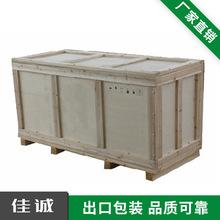 泰州無錫上海廠家直銷定制膠合板出口進叉木箱 機械設備木包裝箱