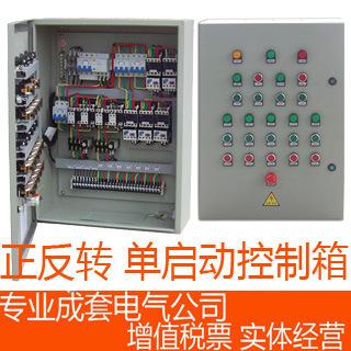 订做电机正反转箱 星三角启动箱 单启动箱 强电箱成套 成套配电箱