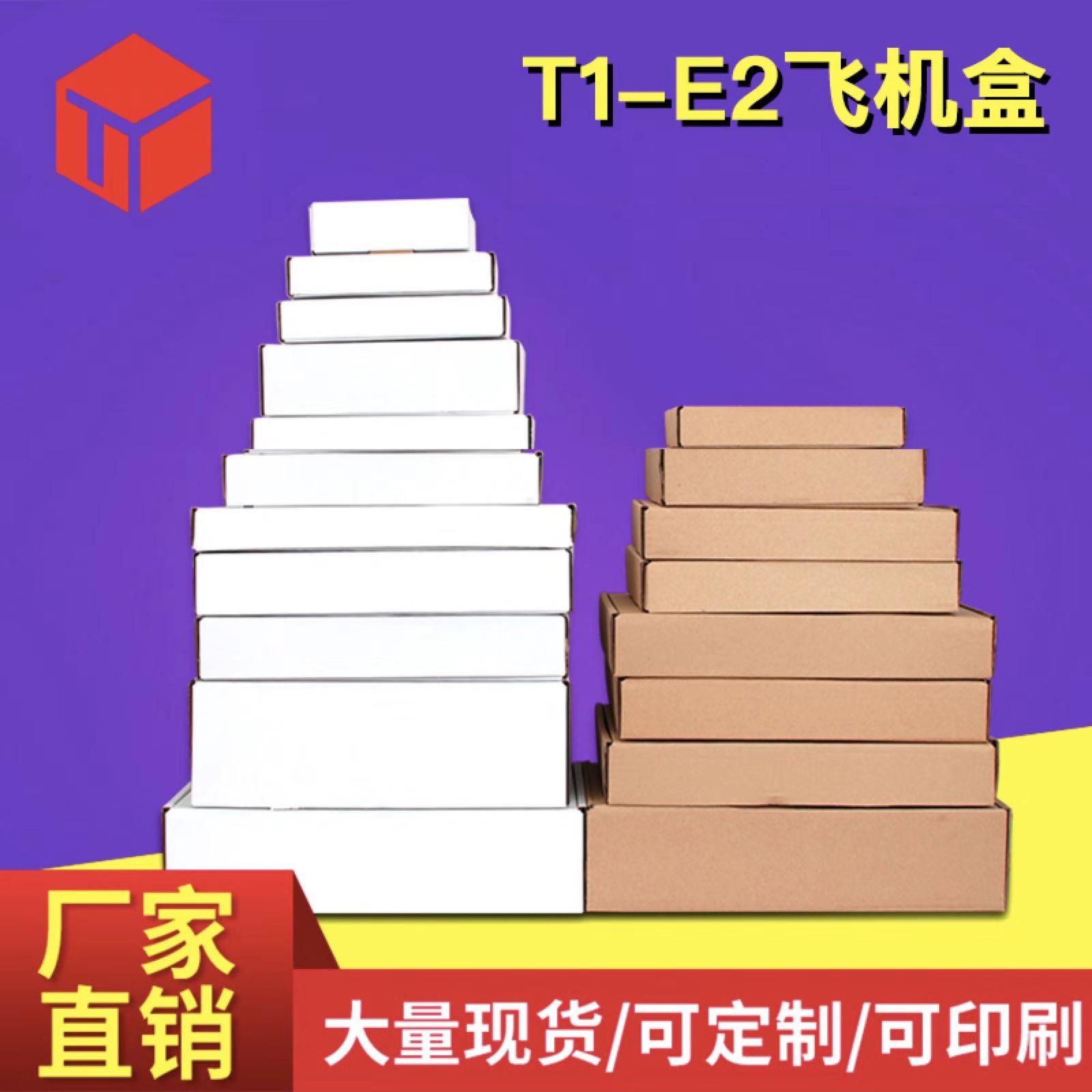飞机盒现货?#21672;玹2t1t3t4t5t6特硬瓦楞纸箱服装内衣打包装盒子定做