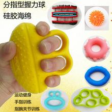 握力器儿童专用握力圈蛋形握力胶球老人康复训练指力器手指拉力带
