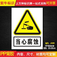 化學品存放處黄色警告生产标识当心腐蚀安全警示标语PP背胶可定制