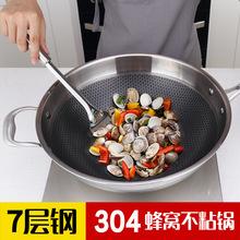 厂家直销304不锈钢炒锅复合五层钢无油烟炒菜锅不粘蜂窝炒锅