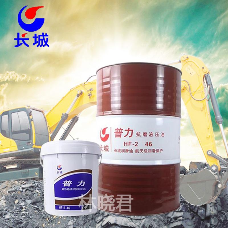 长城润滑油HF-2 普力液压油(32/46/68)正品长城普力液压油