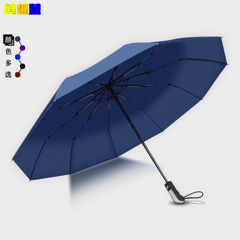 商务十骨全自动广告伞订制创意双人大号折叠雨伞定制印刷logo批发