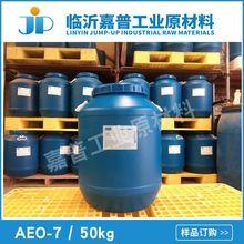 乳化劑AEO7 脂肪醇聚氧乙烯醚 AEO-7