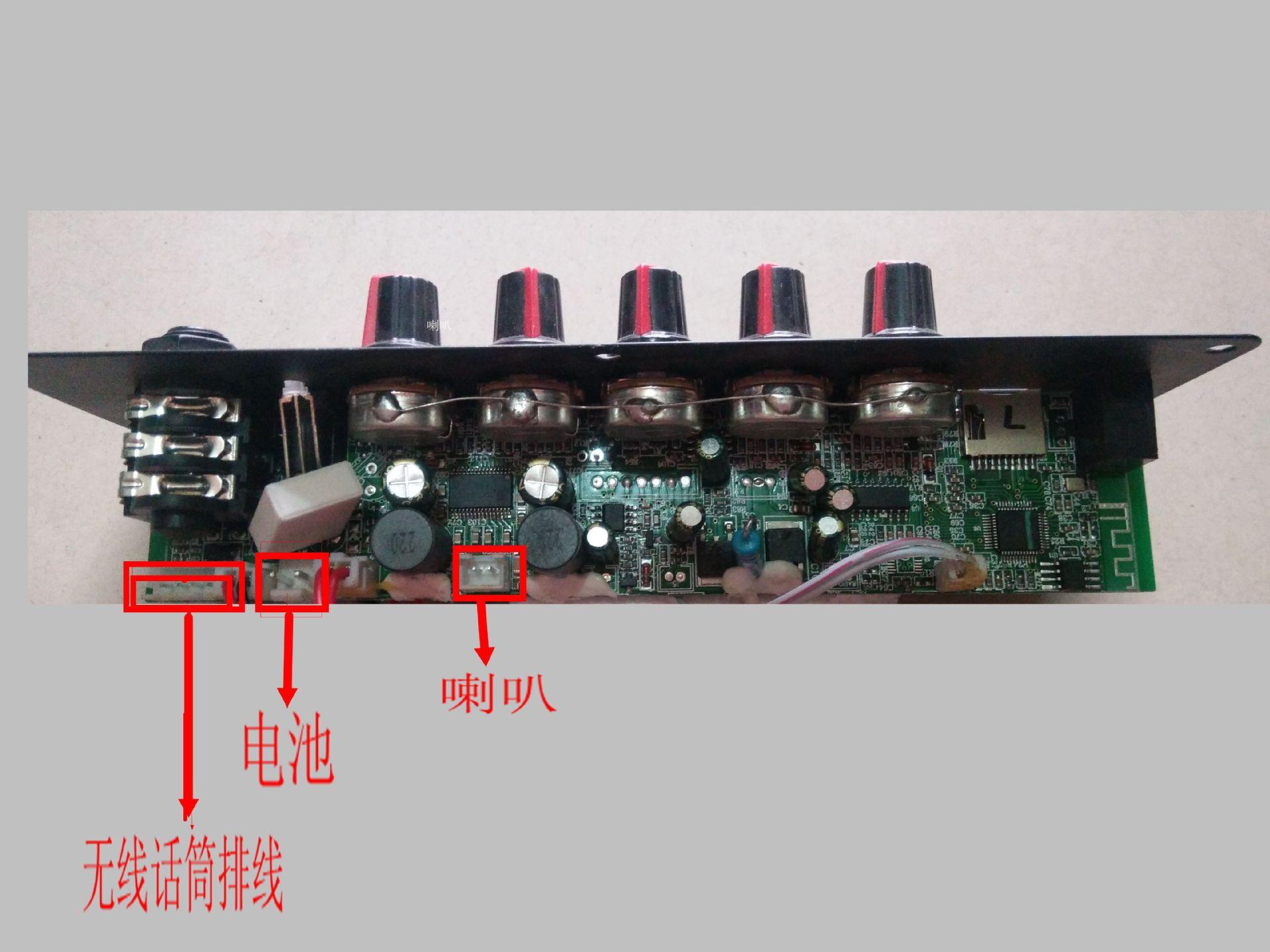 特美声音箱a8-12主板蓝牙录音语音话筒优先音箱主板