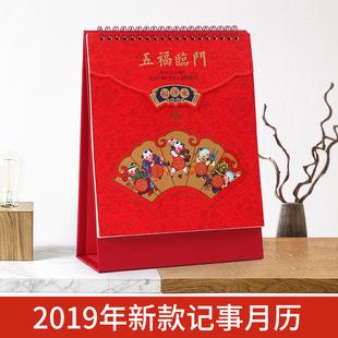 2019猪年广告台历定做专版定制创意企业中国风台历 月历 日历制作图片